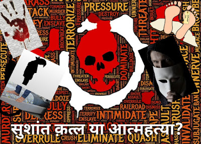 Sushant Murder or Suicide Hate Love Story in Hindi