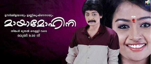 Actress Sabarna as Urmila and Unnikrishnan in Mayamohini Serial on Mazhavil Manorama