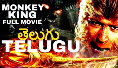 the-monkey-king-1-telugu-dubbed-full-movie