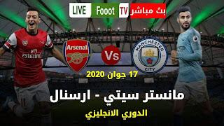 بث مباشر : مانشستر سيتي و أرسنال 17 جوان 2020 / الدوري الانجليزي