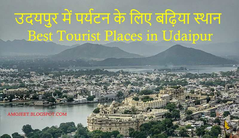 best-tourist-places-in-udaipur-for-tour