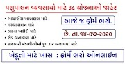 i Khedut Sahay Yojna For Pashupalan I khedut portal Online Application @ikhedut.gujarat.gov.in