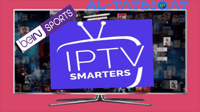 احدث اكواد IPTV Smarters Pro Username And Password 2020