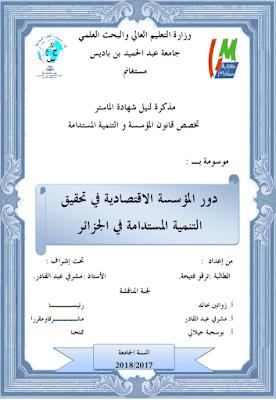مذكرة ماستر: دور المؤسسة الاقتصادية في تحقيق التنمية المستدامة في الجزائر PDF