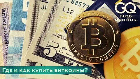 Купить продать или обменять биткоин.