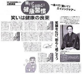 三遊亭楽春の笑いは健康の良薬講演会が新聞に掲載されました。