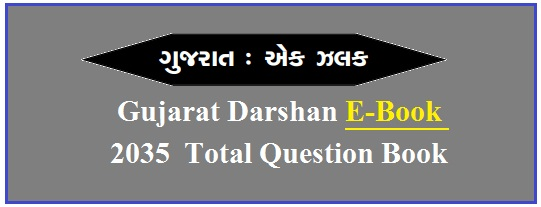 GUJARAT EK ZALAK FULL PDF DOWNLOAD 2350 QUESTION