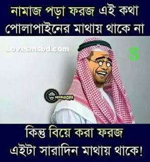 funny status bangla