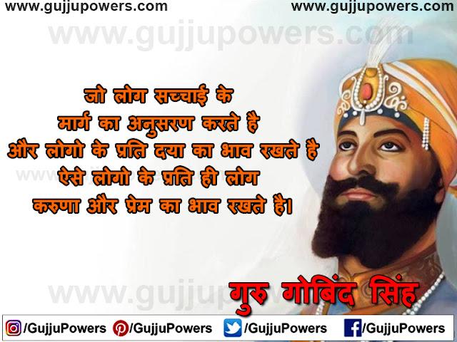 guru hargobind sahib ji birthday wishes