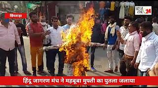 हिंदू जागरण मंच ने महबूबा मुफ्ती का पुतला जलाकर विरोध प्रदर्शन किया