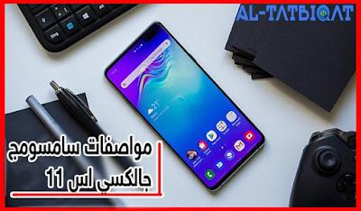 مواصفات و مميزات هاتف - Samsung Galaxy S11
