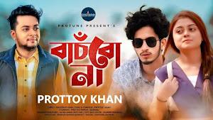 Bachbo Na Lyrics (বাঁচবো না) Prottoy Khan | Prottoy Heron
