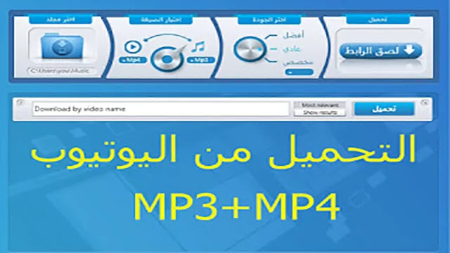 اليوتيوب MP3