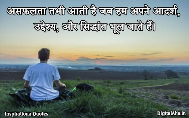 images of good thoughts in hindi