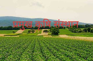 important agriculture institute list
