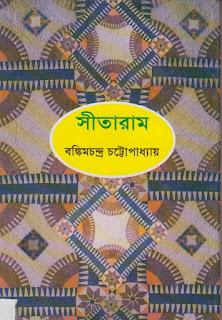 Shitaram by Bankim Chandra Cattapadhyay