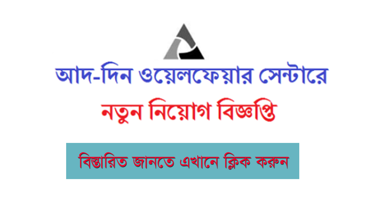 Ad-din-Welfare-Centre-Job-Circular