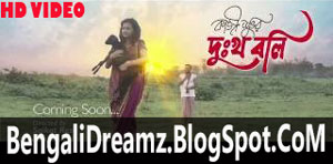 Dukkho Boli -  Bangla Music video