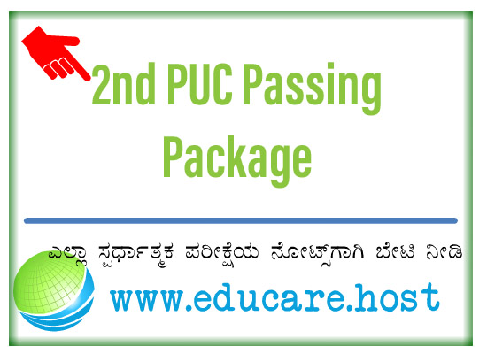 2nd PUC Computer Science Passing Package