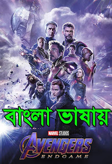 Avengers: Endgame 2019 Bangla Dubbed 720p BluRay 1.4GB