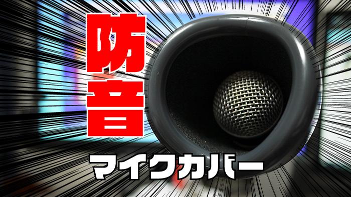 【自宅でカラオケ】防音マイクカバーは使える?