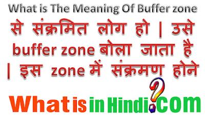 Buffer Zone का मतलब क्या होता है