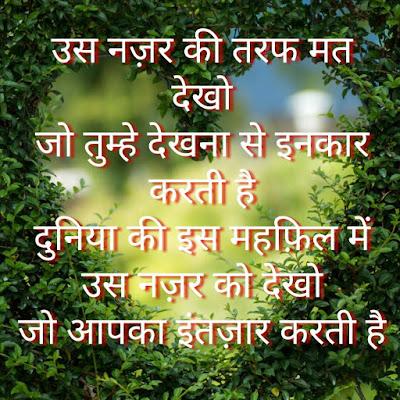 ,pyar bhari shayri in hind