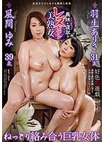 SGM-03 義妹を寝取るレズビアン美熟女