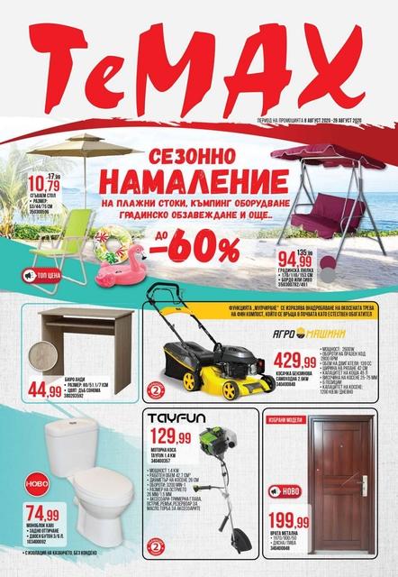 TeMax Промоции, Топ Оферти и Брошура от 8-28.08 2020