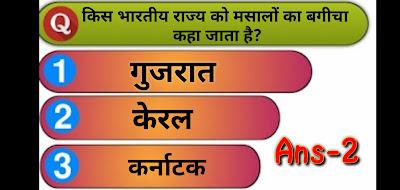 Q1.किस भारतीय राज्य को मसालों का बगीचा कहा जाता है?