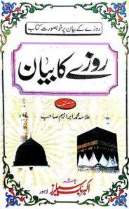 Rozay-Ka-Bayan-By-Allama-Muhammad-Ibrahim-free-islamic-books