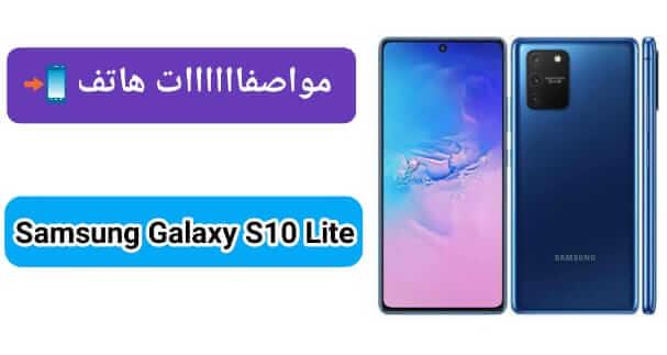 سعر ومواصفات سامسونج هاتف Samsung S10 Lite عيوب و مميزات