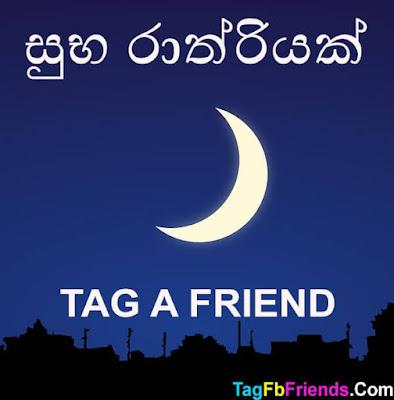 Good Night in Sinhala language