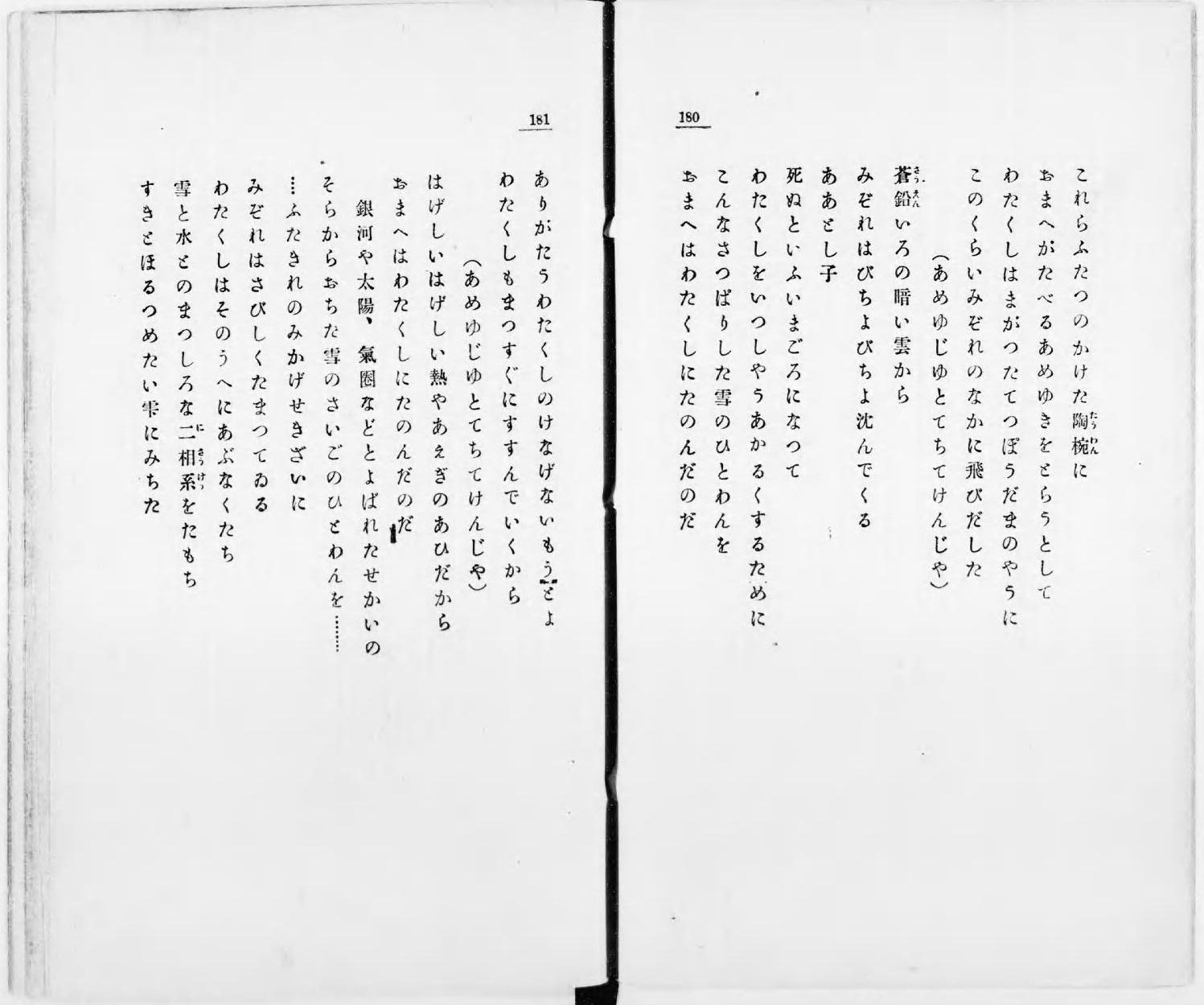 宮沢賢治『永訣の朝』初版本と草...