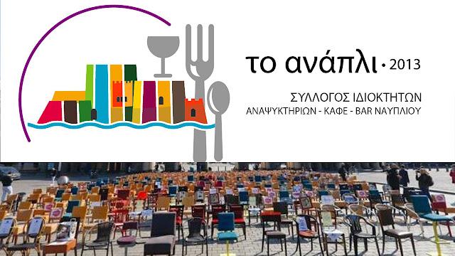 Άδειες καρέκλες: Πρωτότυπη διαμαρτυρία των επαγγελματιών εστίασης και στο Ναύπλιο