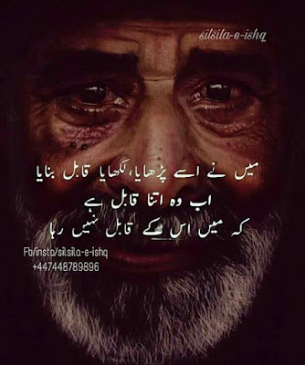 Meine Usy Parhaya Likhaya Qabil Banaya - 2 Lines Urdu Sad Poetry - Poetry images - Urdu Poetry World
