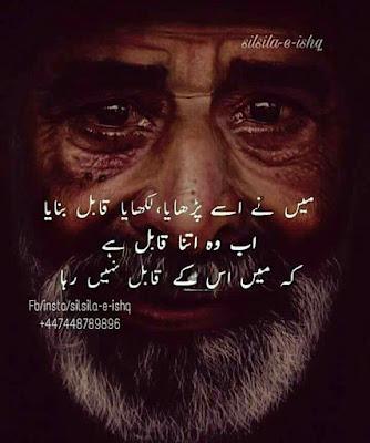 Meine Usy Parhaya Likhaya Qabil Banaya - 2 Lines Urdu Sad Poetry - Poetry images - Urdu Poetry World