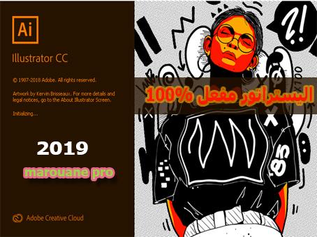 الميزات الجديدة فى Illustrator CC 2019 مع رابط تحميل النسخة كاملة مفعلة 100%
