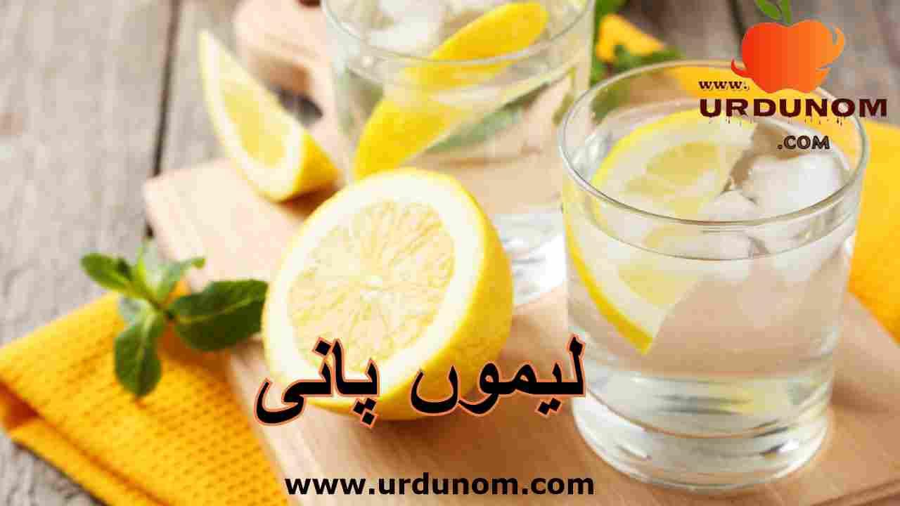 لیموں پانی کے صحت سے متعلق فوائد | The health benefits of lemon water in urdu