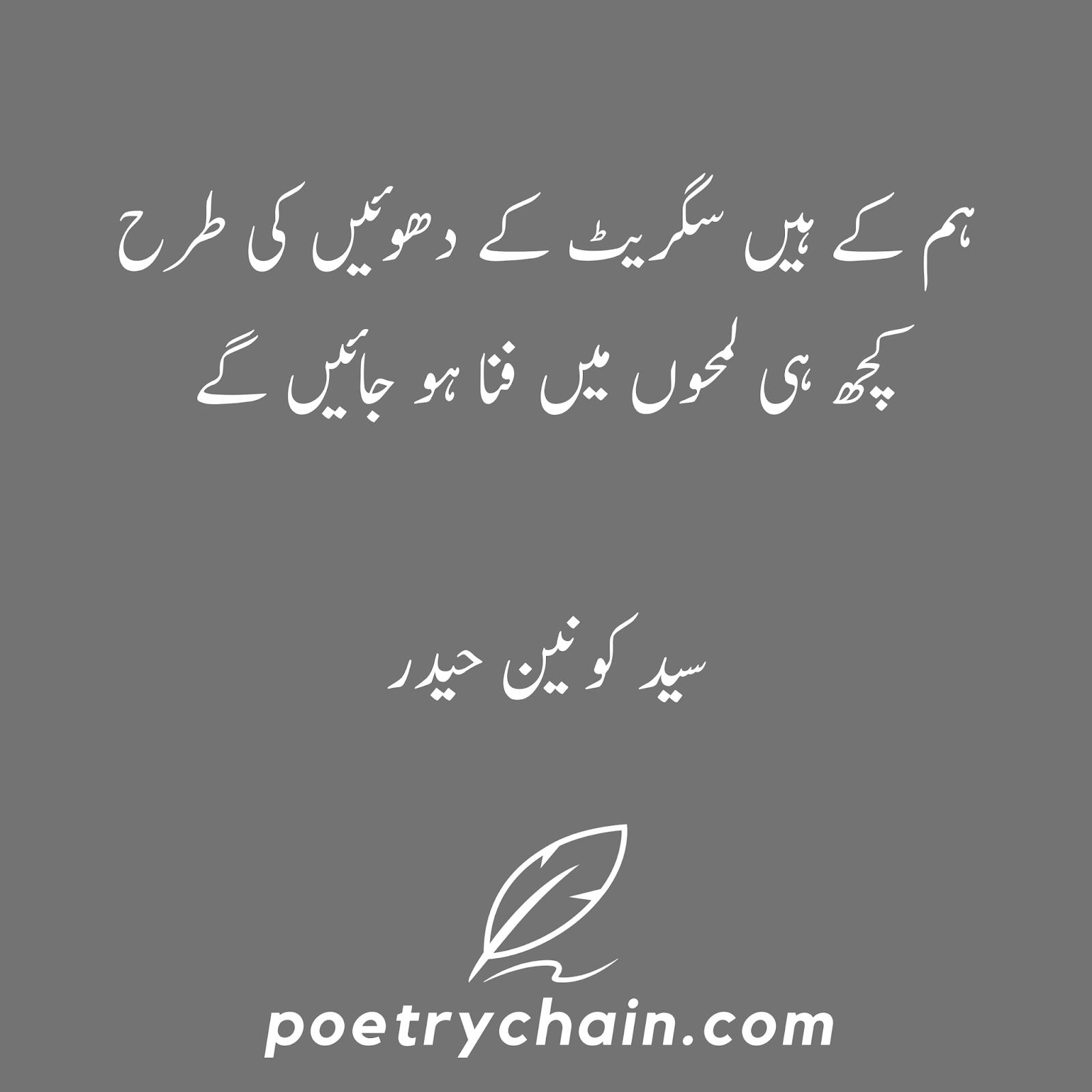 Jadeed Poetry