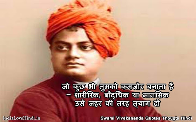 swami vivikananda ke suvichar