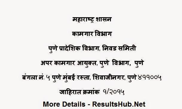 Upper Kamgar Pune Bharti 2015 Details