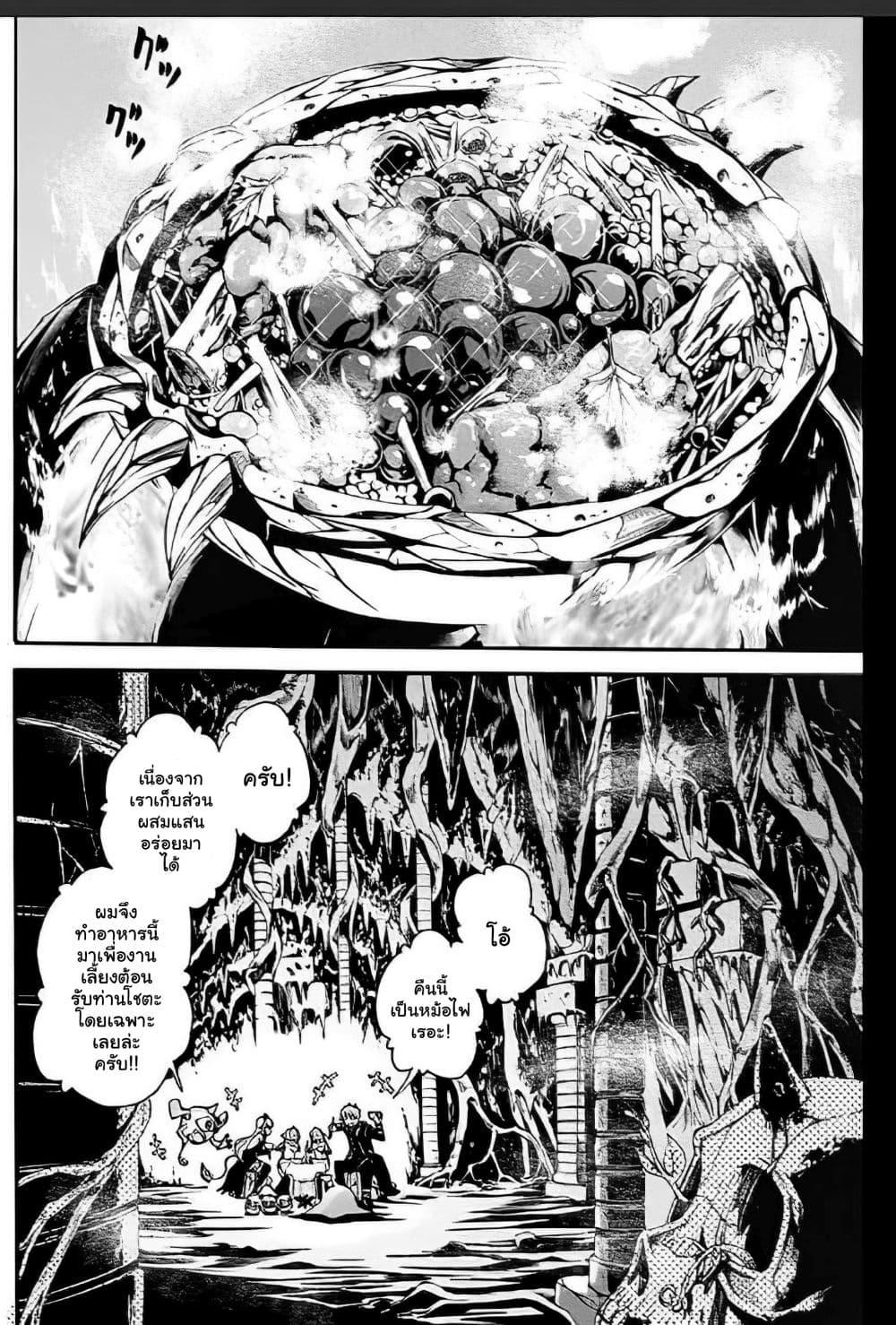 อ่านการ์ตูน Wazawaitsu Wanashi no Yuusha kari ตอนที่ 3 หน้าที่ 40