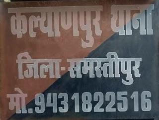 समस्तीपुर मे जमीनी विवाद मे  एक युवक को मारी गोली