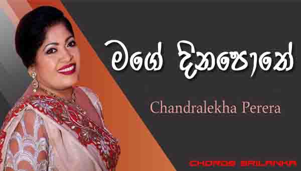 Mage Dinapothe Ada Raa Liyanne Chords, Chandraleka Perera Songs, Mage Dinapothe Song Chords, Chandraleka Perera Songs Chords,