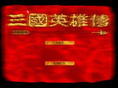 【Dos】三國英雄傳模擬器整合版+密技下載,1996年的骨灰三國戰棋遊戲!