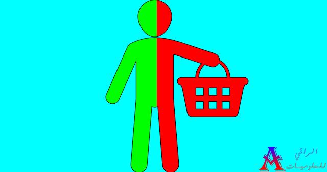 ما الفرق بين المستخدم والمستهلك؟