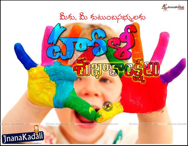 Telugu Happy Holi Greetings, Holi hd wallpapers with Quotations in Telugu, Happy Holi images for Facebook, Whats App Sharing Holi Greetings in Telugu, Viral Whats App Holi Greetings, Telugu Holi Greetings Wallpapers quotes, Telugu Holi Greetings, Telugu holi Quotations, Telugu holi sms text messages for whatsapp, Telugu Holi Hd images pictures photoes desktop backgrounds, Best Telugu Holi Greetings, Nice Telugu Holi greetings, Happy Holi Telugu Greetings quotes wallpapers for friends relatives girl friend boy friend, Colourful Holi Hd Wallpapers, Celebrations of Holi, Holi Festival information in Telugu