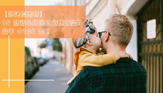 【附送優惠碼】10 款精心挑選的父親節禮物 最平 $100 起!