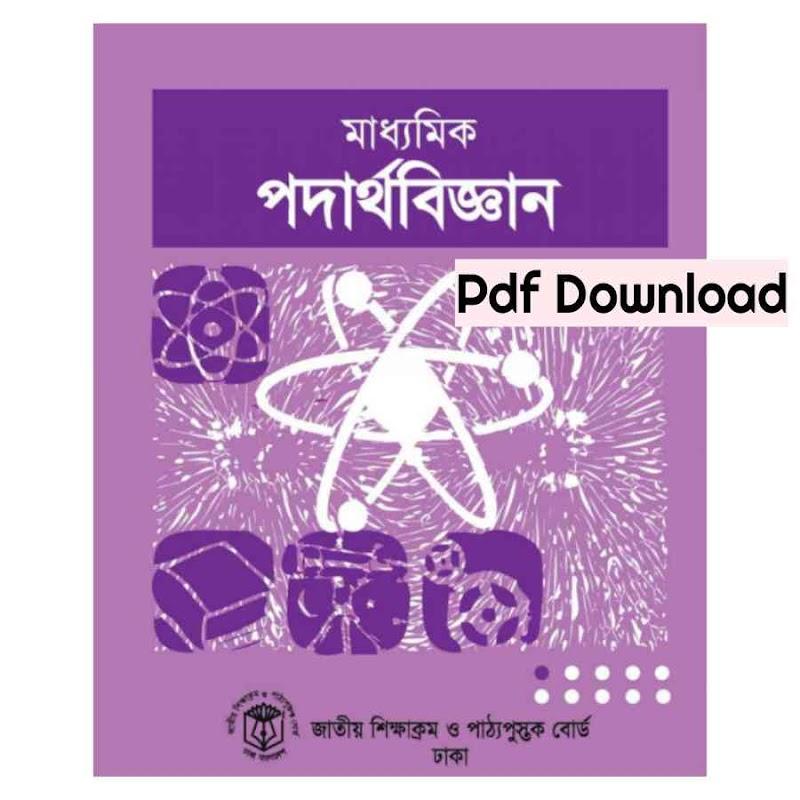 পুরাতন পদার্থ বিজ্ঞান - নবম দশম শ্রেণি Pdf Download